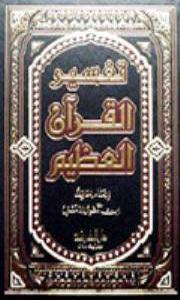 biografi tafsir ibnu katsir, ansor diskusi ibnu katsir