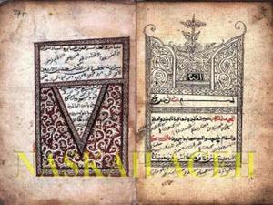 naskah kuno islam indonesia, peninggalan peradaban islam indoensia, download naskah kuno pesantren